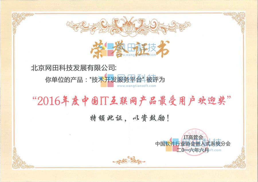 2016年度中國IT互聯網產品最受用戶歡迎獎(1)