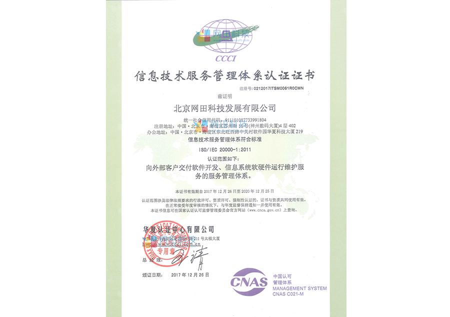 ISO20000信息技术服务管理体系认证证书(1)