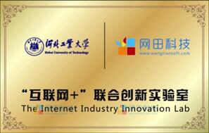 """河北工大""""互联网+""""联合创新实验室(1)"""