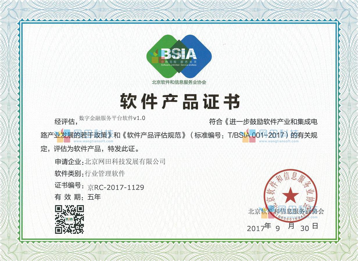软件产品证书(1)