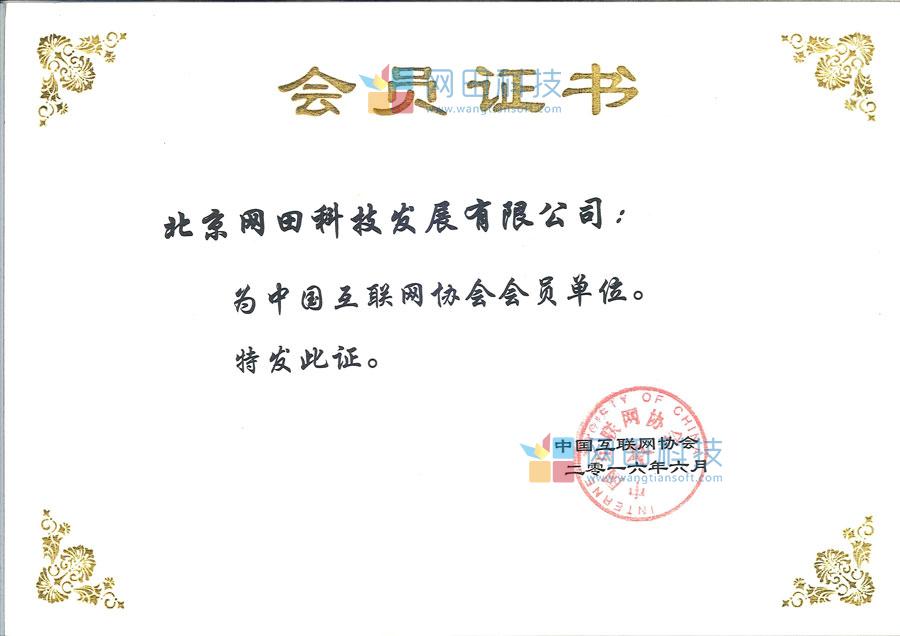中国互联网协会会员证书