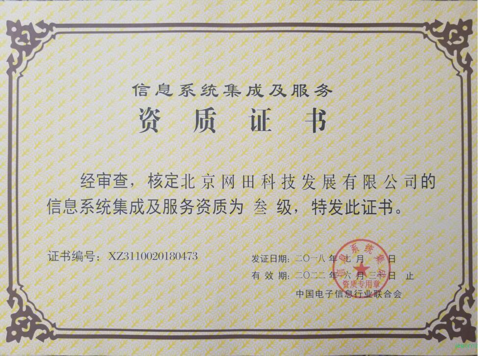 信息系统集成资质三级证书(3)