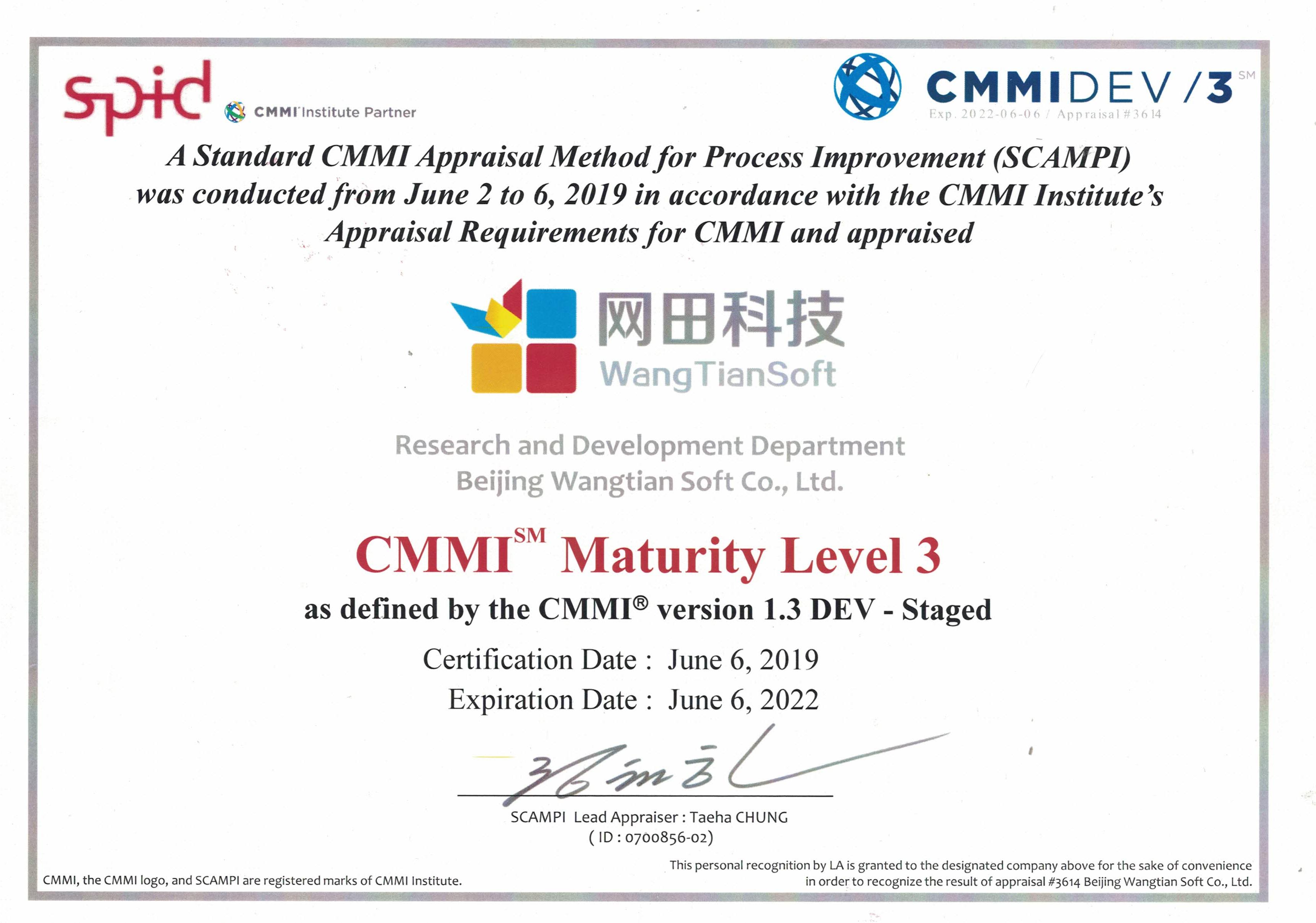 CMMI3资质证书20190618(1)